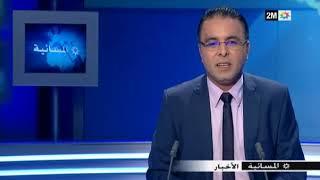 أخبار المغرب اليوم المسائية الأحد 08 ابريل 2018 على القناة الثانية دوزيم 2M