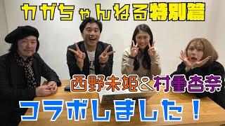 西野未姫ちゃんと村重杏奈ちゃんのチャンネル 「俺ら」はこちら⇩ https:...