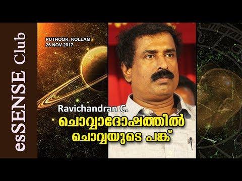 Chovva Doshathil Chovvayuday Panku - Ravichandran | ചൊവ്വാ ദോഷത്തിൽ ചൊവ്വയുടെ പങ്ക് - രവിചന്ദ്രൻ സി.
