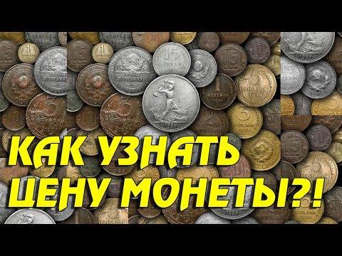 КАК УЗНАТЬ ЦЕНУ МОНЕТЫ?! Оценка монет! Стоимость монет!