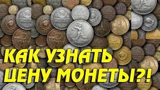 КАК УЗНАТЬ ЦЕНУ МОНЕТЫ?! Оценка монет! Стоимость монет!(, 2016-11-08T17:13:27.000Z)
