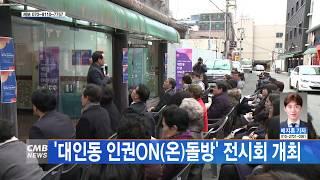 [광주뉴스] '대인동 인권ON온돌방' 전시회 개최
