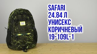 Розпакування Safari 24.84 л унісекс Коричневий 19-109L-1