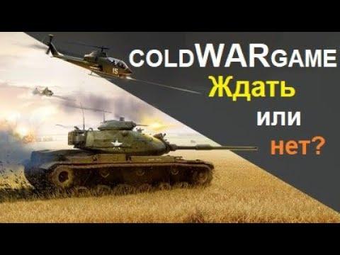 Игра Cold War Game 2020 ждать или нет? Обзор дневников разработчика COLD WARGAME.  