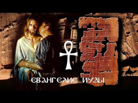 Евангелие Иуды Искариота (христианский апокриф)