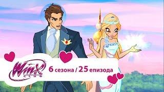 Винкс на српском - Сезона 6 Епизода 25 [Цела епизода, HD 1080p]