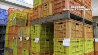 GLOBALG.A.P.審査2018「愛媛県立南宇和高校」