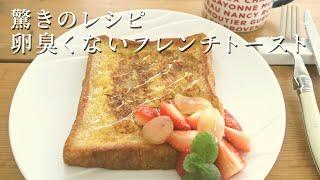 フレンチトースト commeca studio 【kitchen】さんのレシピ書き起こし