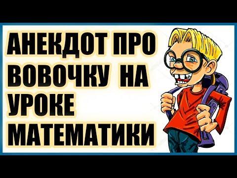 Анекдот про Вовочку на уроке математики | Анекдоты смешные до слез | Новые анекдоты