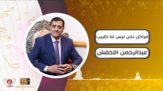 مراض نحن ليس لنا طبيب عبدالرحمن الاخفش Abdul Rahman Al Akhfash Marden Nahno Laisa Lana Tabeeb Youtube