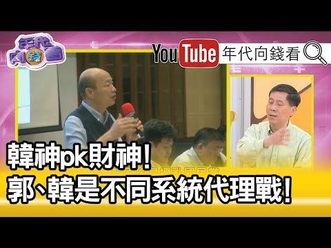 精彩片段》汪浩:韓如果當總統可以找...【年代向錢看】