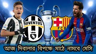 আজ জুভেন্টাসের বিপক্ষে মাঠে নামবে বার্সেলোনা!! কে জিতবে মেসি না দিবালা??   Barcelona vs Juventus