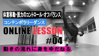 【ONLINE Lesson #04】コンテンポラリーダンス《入門》