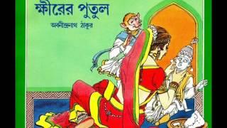 KHIRER PUTUL : SRUTI NATYA : ABANINDRANATH THAKUR