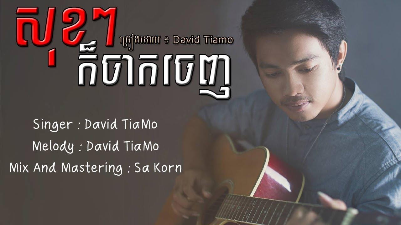 Download [បទថ្មី], សុខៗក៏ចាកចេញ, Singer David TiAmo, sok sok kor jark jenh, Khmer Original Song 2017,