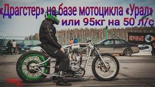 Обзор гоночного  мотоцикла  «Урал» на алюминиевой раме/URALGON/Мотогоноки на оппозитах