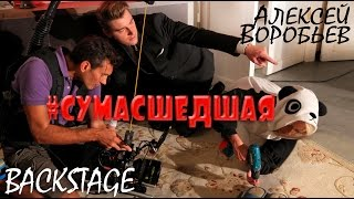 Бэкстейдж клипа АЛЕКСЕЙ ВОРОБЬЕВ - СУМАСШЕДШАЯ