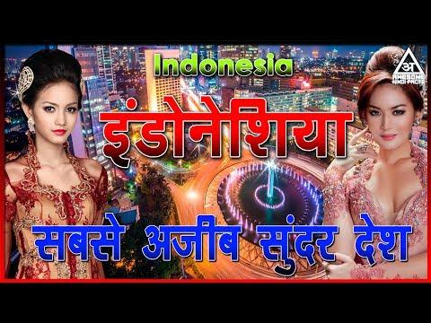 इंडोनेशिया सबसे अजीब सुंदर देश जाने हिंदी में | Hindi Facts About Indonesia Hindu Temples