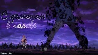 Kyoukai no Kanata [Аниме клип]—С демоном в голове