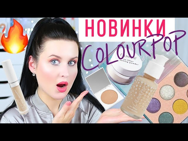 ??????? COLOURPOP NO FILTER | ????????? ColourPop | ???? ??????