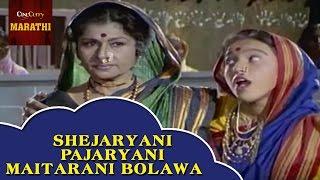 Shejaryani Pajaryani Maitarani Bolawa – Full Video Song | Ashi Asavi Sasu | Superhit Marathi Song
