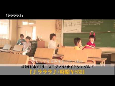 カメレオ 4/2(水)リリース「♪ラララ♪」 CM来源: YouTube · 时长: 1 分钟12 秒