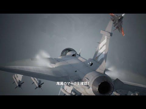 「ACE COMBAT(TM) 7: SKIES UNKNOWN」Gamescom2018 ストーリーTRAILER(Dark Blue)
