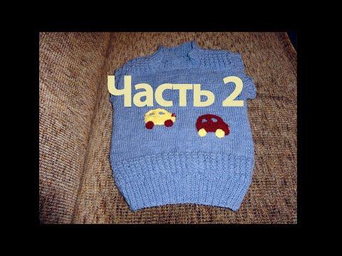 Вязание детской жилетки (безрукавки) спицами (часть 2)