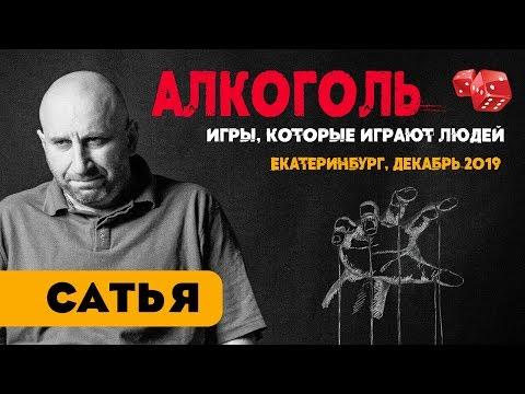 Сатья • Алкоголь: игры, которые играют людей. Екатеринбург, декабрь 2019