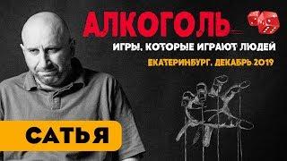 Сатья Алкоголь игры которые играют людей Екатеринбург декабрь 2019