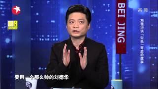 """20150316《东方眼》 刘德华谈""""失孤""""背后的故事东方眼"""