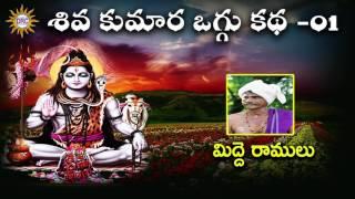 Gambar cover Shiva Kumara Midde Ramulu Oggu Katha Part-1 || Telangana Folks