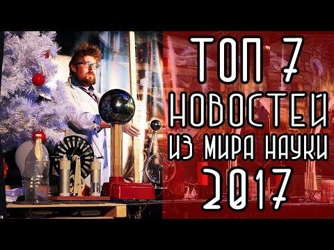 ТОП 7 Новостей