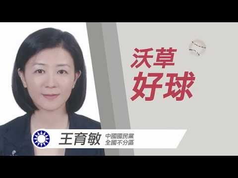 「中華民國領土在哪裡?」王育敏犀利質詢告訴你!