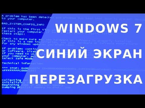 Синий экран Windows 7.  Синий экран перезагрузка