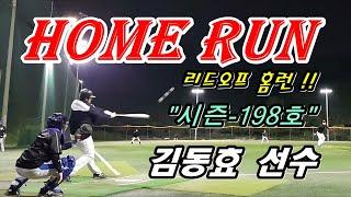 """""""시즌-198호"""" 홈런타자 - 김동효…"""