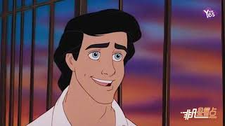 真人版《小美人魚》王子人選確定 預計明年開拍