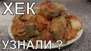 Рыба ХЕК в томатно овощном соусе Рецепт приготовления рыбы Хек