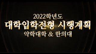 [컨쇼] 2022학년도 대학입학전형시행계획 및 약학대학…