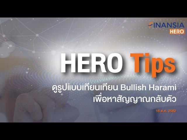 HERO Tips (16 ต.ค.62) ดูรูปแบบเทียนเทียน Bullish Harami เพื่อหาสัญญาณกลับตัว