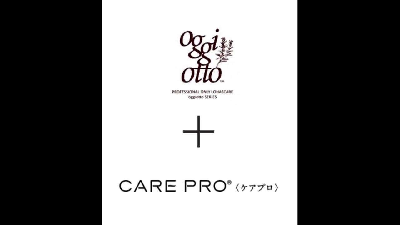 oggiotto(オッジィオット)のポテンシャルを最大限引き出す超音波アイロンCARE PRO®<ケアプロ>