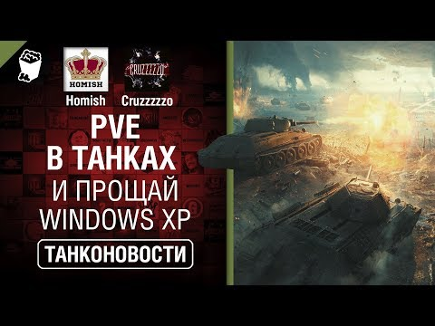 Первое PvE событие и прощай Windows XP - Танконовости №337 - От Homish и Cruzzzzzo [World Of Tanks]