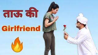 Tau Ki Girlfriend || Desi Love Story || Haryanvi Comedy || Pardeep Khera