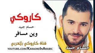 كاروكي كاملة وين مسافر وين - حسام جنيد - كلمات - كاروكي بالعربي