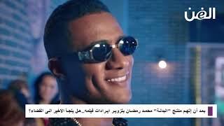 ميريام كلينك في سيلفي من دون ملابس، محمد رمضان يلجأ إلى القضاء والموت يغيّب ياسر المصري