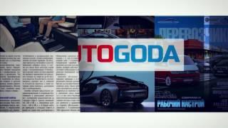 Проекты Автомобиль года в России