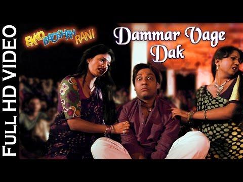 Dammar Vage Dak   Gujarati Dakla Song  Ekko Badshah Rani  New Gujarati Movie 2016  K Chandan