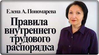 Правила внутреннего трудового распорядка - Елена А. Пономарева