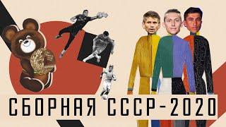 Сборная СССР по футболу 2020 АНАТОМИЯ ФУТБОЛА