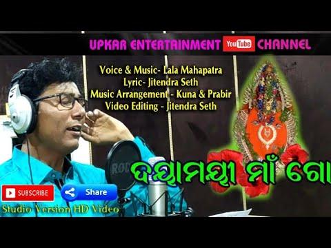 ଦୟାମୟୀ ମାଁ ଗୋ || Singer - Lala Mahapatra || Lyric - Jitendra Seth || New Sambalpuri Samalei Bhajan